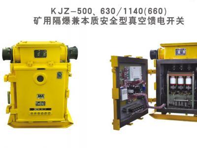 矿用隔爆兼本质安全型真空馈电开关