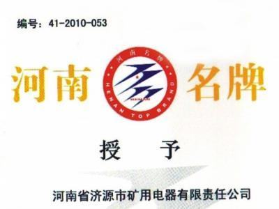济源矿电荣获河南名牌产品称号