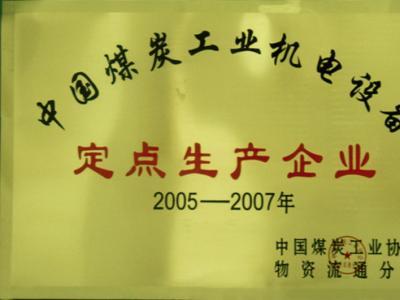中国煤炭工业机电设备定点生产企业
