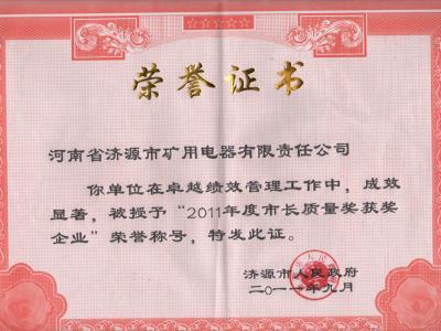 济源矿电荣获2011年度市长质量奖