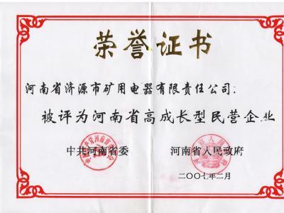 济源矿电被评为河南省高成长型民营企业