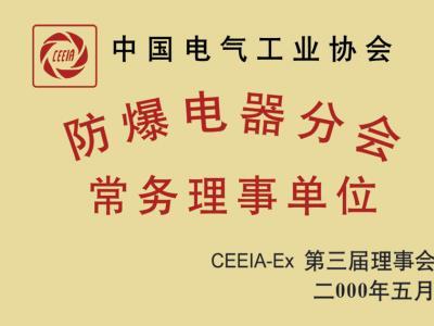 中国电器工业协会防爆电器分会常务理事单位