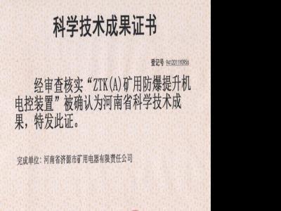 湖南快乐十分动物防爆提升机电控装置科学技术成果证书