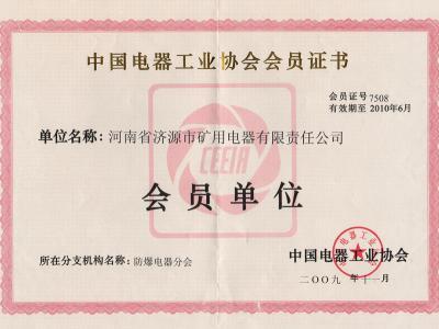 济源矿电荣获中国电器工业协会会员证书